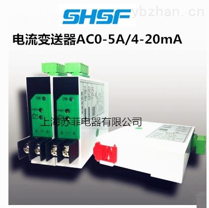 JD194-BS45I電流變送器
