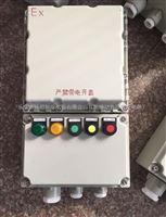 现场防爆电机正反转控制箱/非标防爆磁力启动器
