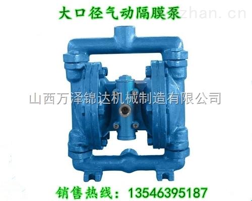 煤矿BQG200/0.5气动隔膜泵厂家--全国经销