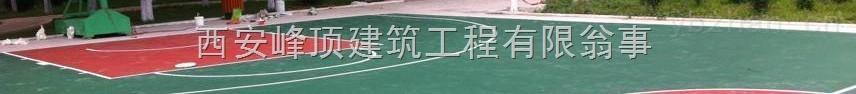 西安塑胶球场;人造草坪;硅PU球场;EPDM颗粒(峰顶建筑)