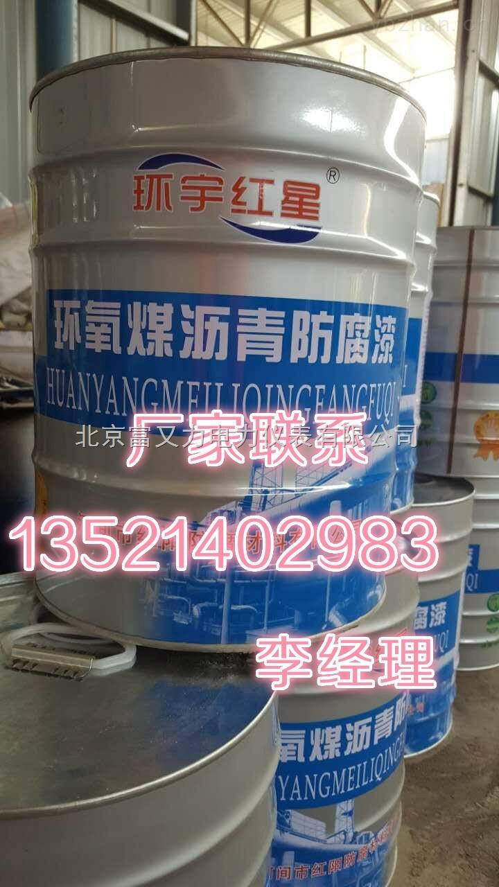 广西柳州环氧煤沥青防腐漆厂家 13521402983