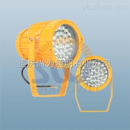 尚为SW7150防爆LED泛光灯
