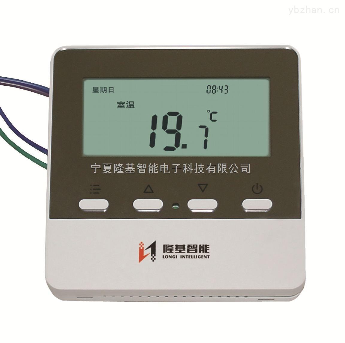 有线温控器 温控面板
