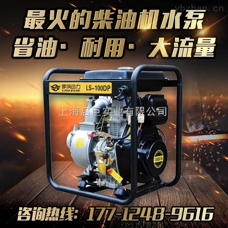 防汛抢险用4寸柴油机抽水泵
