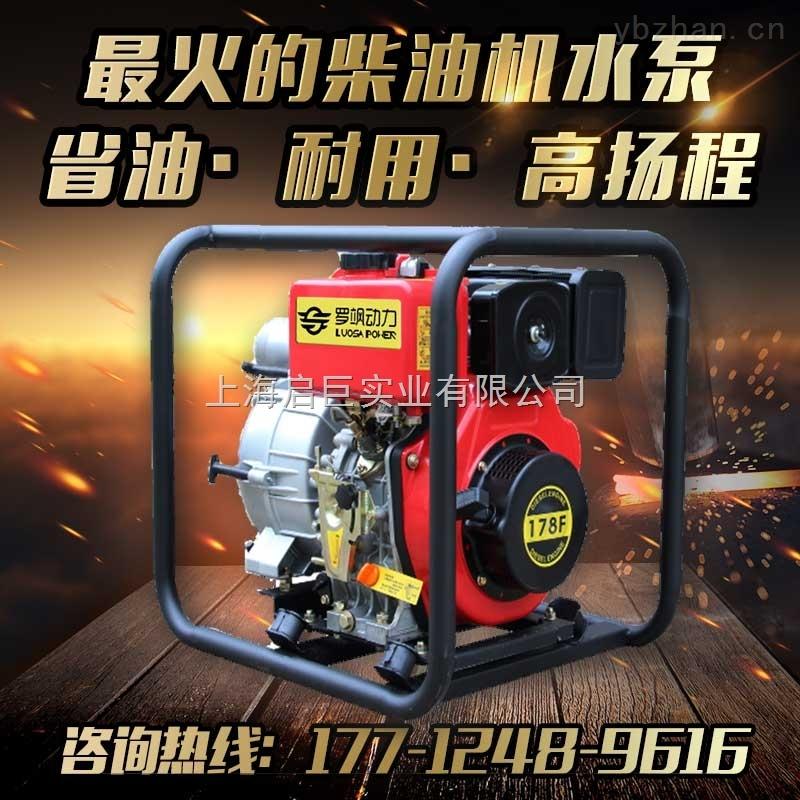 高扬程高压3寸柴油机自吸水泵