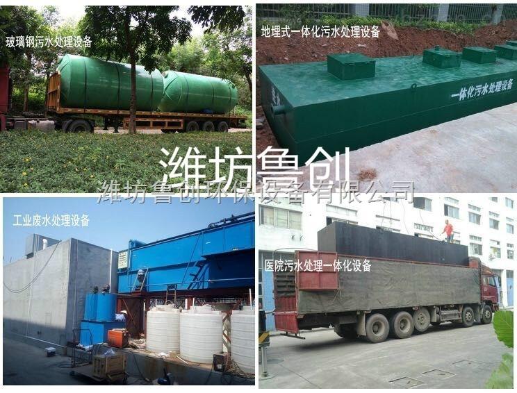 日照五莲地埋式一体化污水处理设备厂家