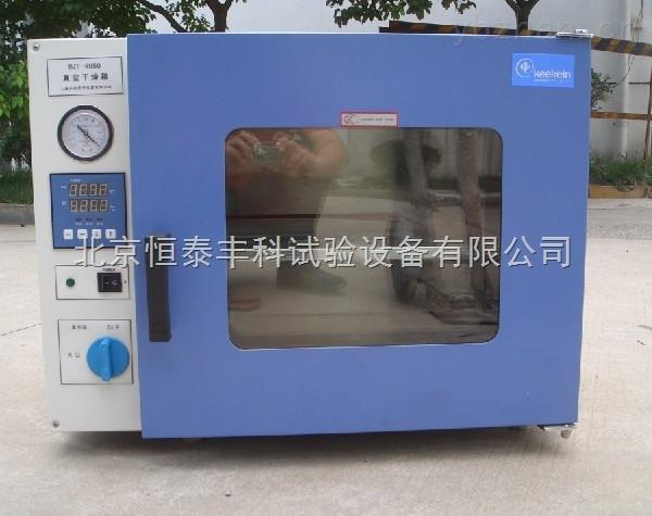 北京小型台式真空干燥箱