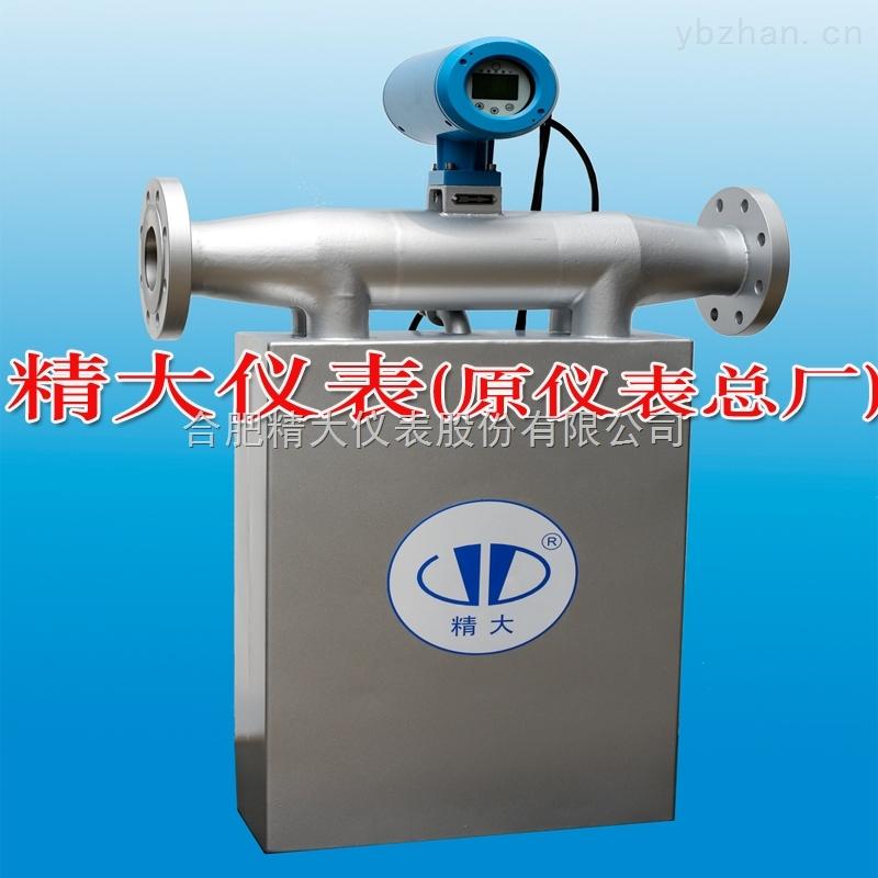 安徽质量流量计厂家 测液体的质量流量计