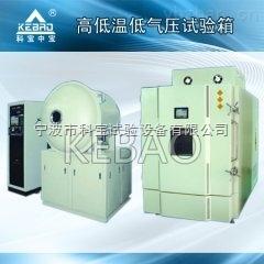 高低温低气压试验箱-厂家直销