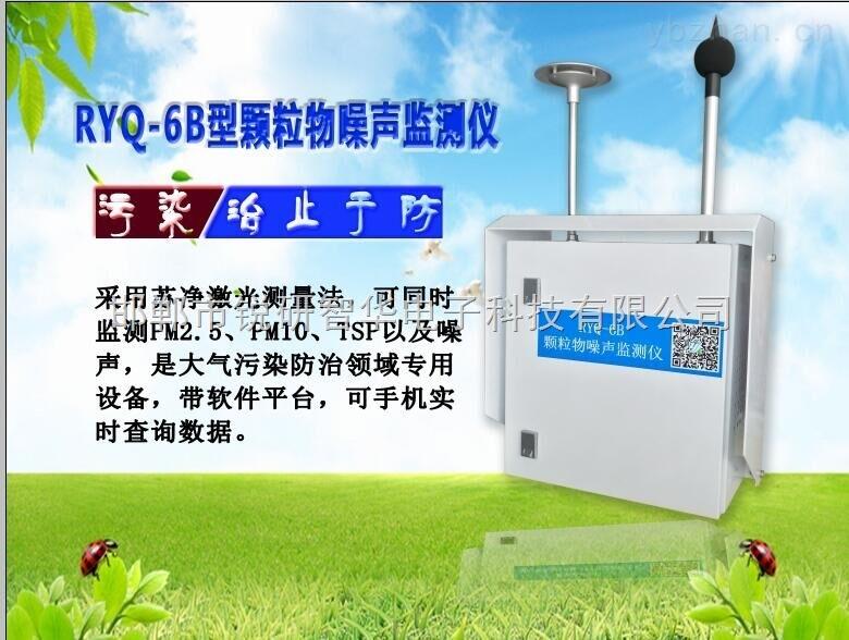 供应RYQ-6B型网格化环保颗粒物噪声气象监测站