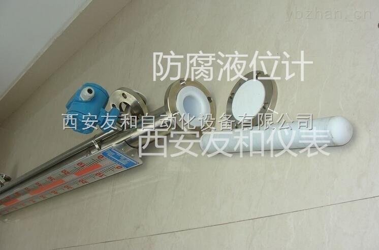 西安防腐磁翻板液位计厂家,供应不锈钢内衬四氟液位计