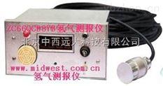 /氢气报警仪 国产 型号:ZC66QCB87B库号:M122929