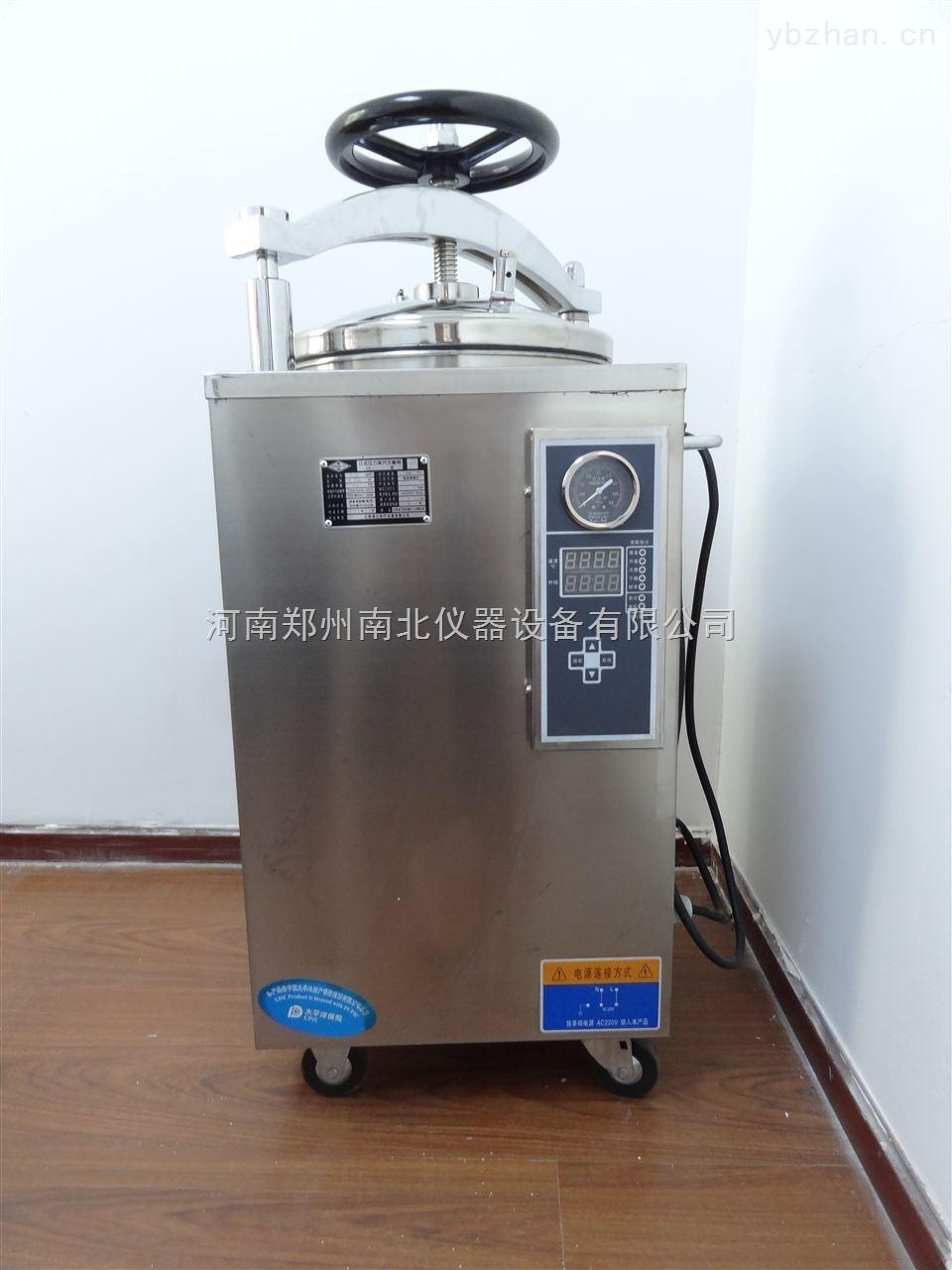 不锈钢蒸汽 灭菌器,医用高压蒸汽灭菌器