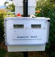 Iospectra Hawk 环境放射性辐射安全监测系统