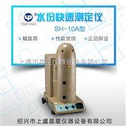 上海越平SH-10A 水分快速测定仪