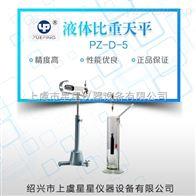 上海越平 PZ-D-5液体密度比重天平
