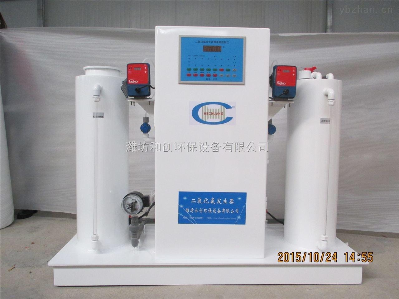 化學法二氧化氯發生器/湖北專業污水廠消毒設備廠家