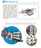 HCZS-100曲靖市脱盐水设备厂家、价格实惠