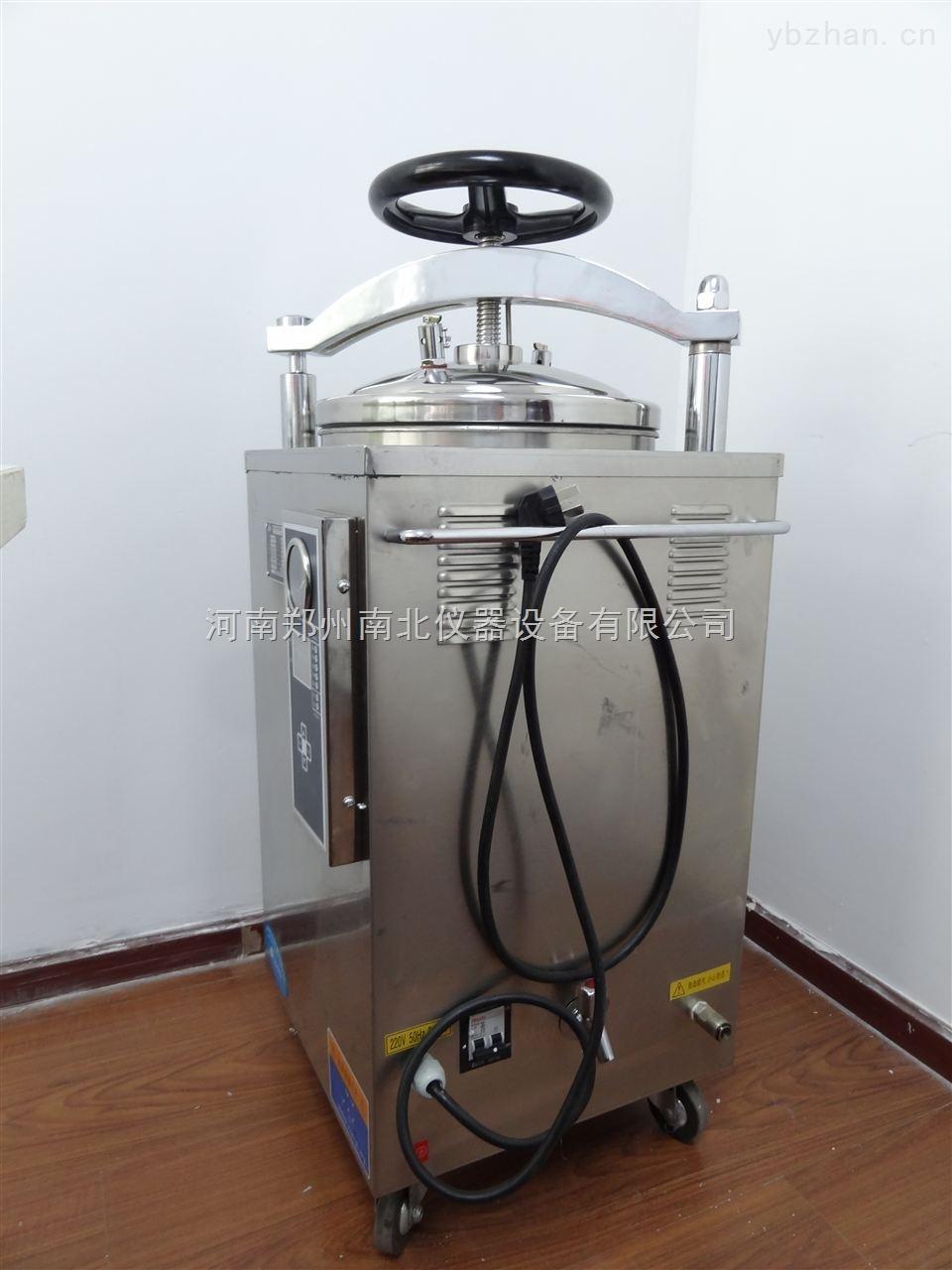 医用高压蒸汽灭菌器