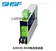 AJD194-BS4I電流變送器