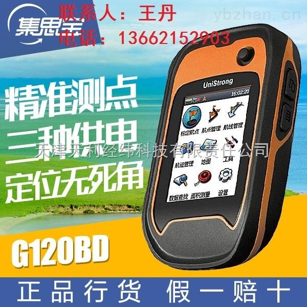 北斗高精度GPS测经纬度集思宝G120