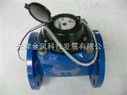 天津新天科技厂家直销DN15有线远传预付费水表