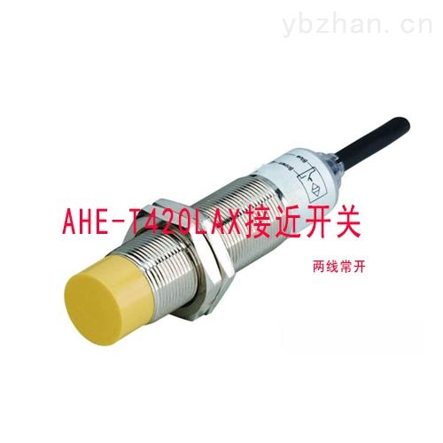 供应AHE-T420LAX电感式接近开关量大价优