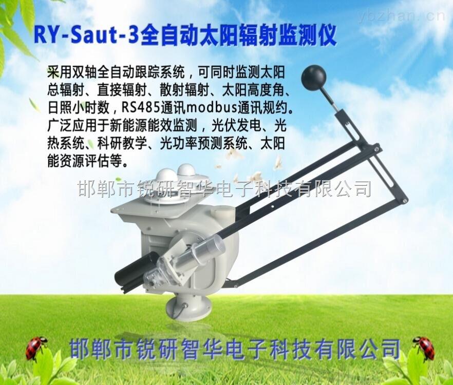 好厂家RY-Saut-3型全自动跟踪太阳辐射监测仪