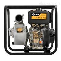 3寸柴油自吸式消防泵
