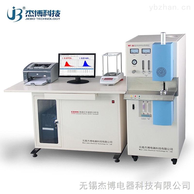 CS996-杰博供應邵陽超低碳硫含量測定儀 高頻紅外碳硫分析