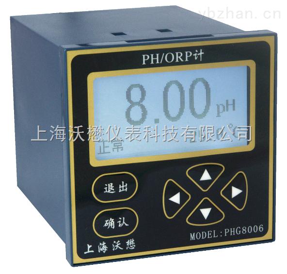 在线pH计PHG8006