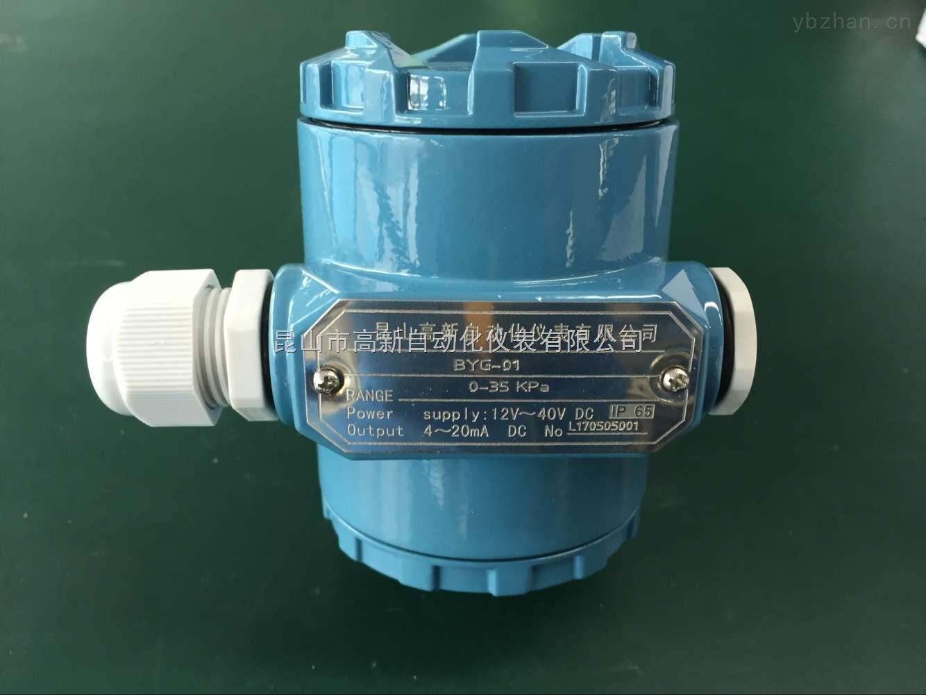 BYG-01系列-压力变送器
