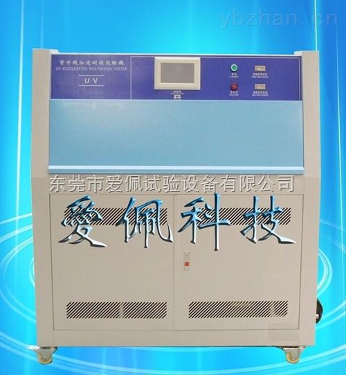 紫外光老化試驗箱廠家/紫外線老化箱烘箱