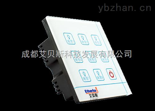灯联网节能控制面板