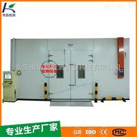 湖北HK-238步入式高低温试验箱厂家