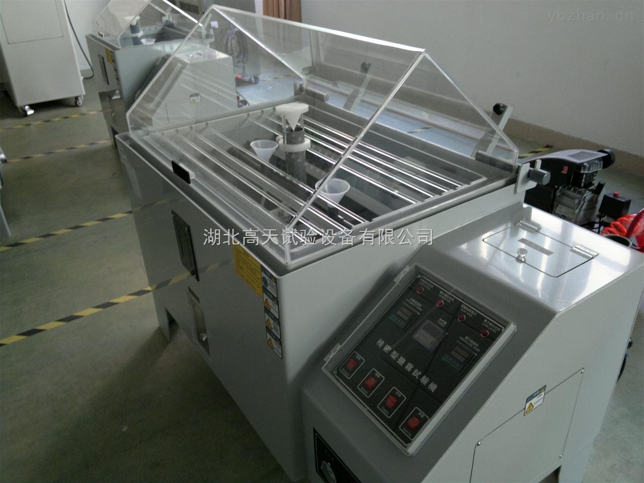 GT-Y-120-武汉大型中性盐雾试验箱维修