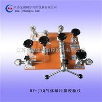 氣體減壓器校驗臺