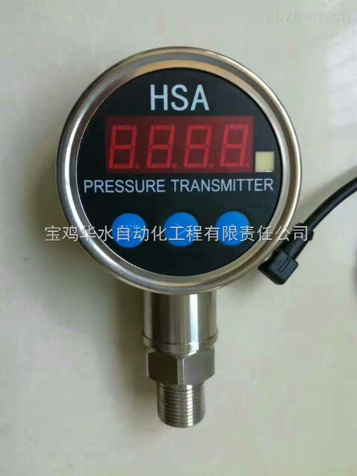 HP-31D數顯壓力變送器
