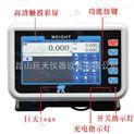全智能彩色触摸屏电子秤仪表/称重显示器