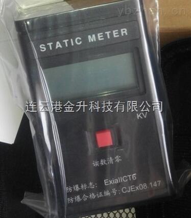 EST101-EST101防静电测试仪防爆型非接触式