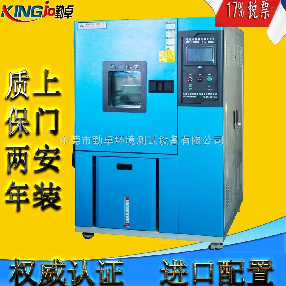 小型号高低温试验箱,高低温试验箱价位