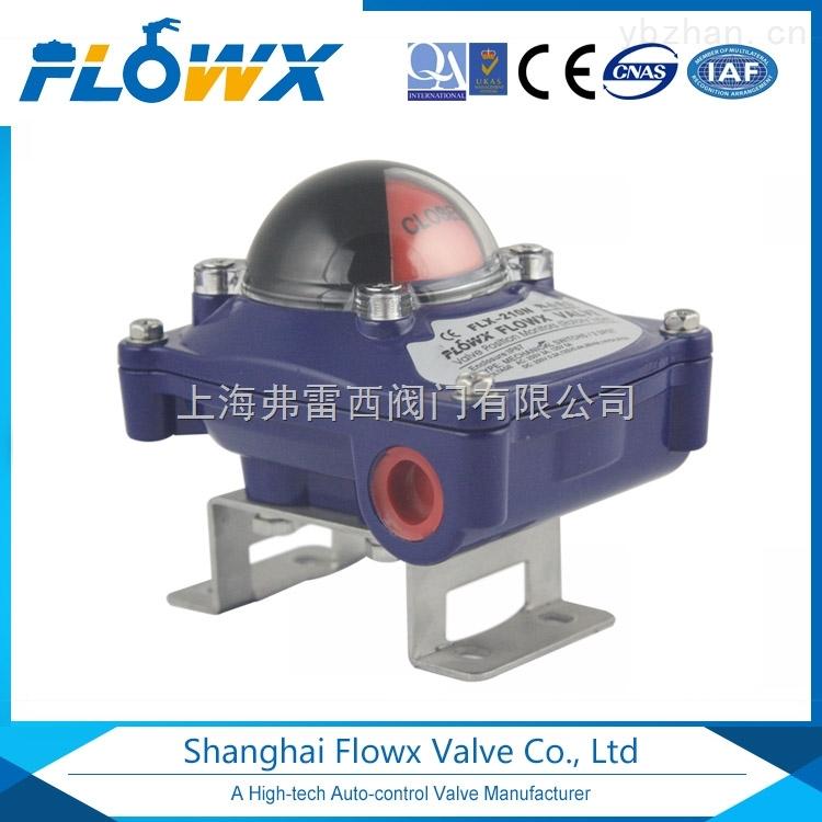 FLX-210-弗雷西FLX-210系列机械式限位开关,进口信号回讯器