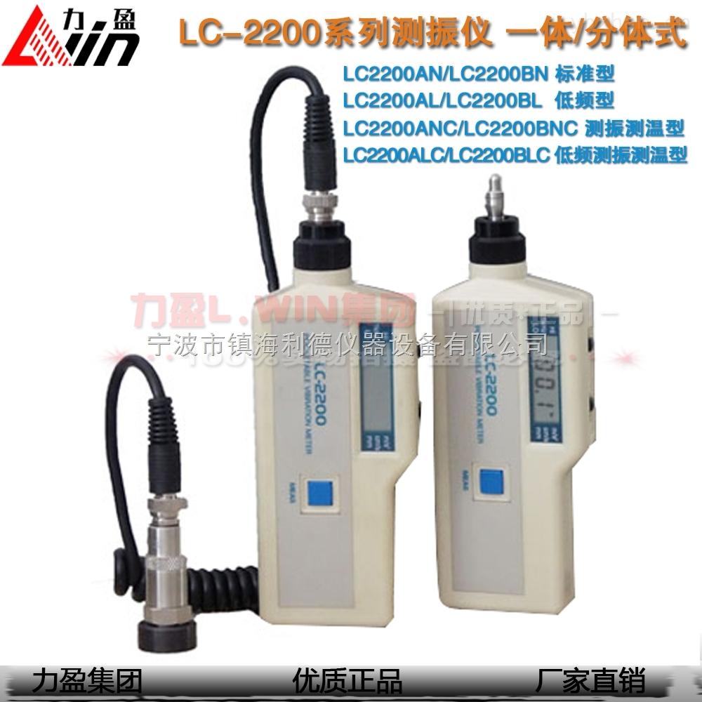 测振仪 数字测振仪LC2200AN/BN/ANC