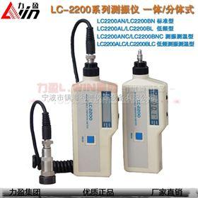 LC2200AN/BN/ANC/BNC测振仪 数字测振仪LC2200AN/BN/ANC