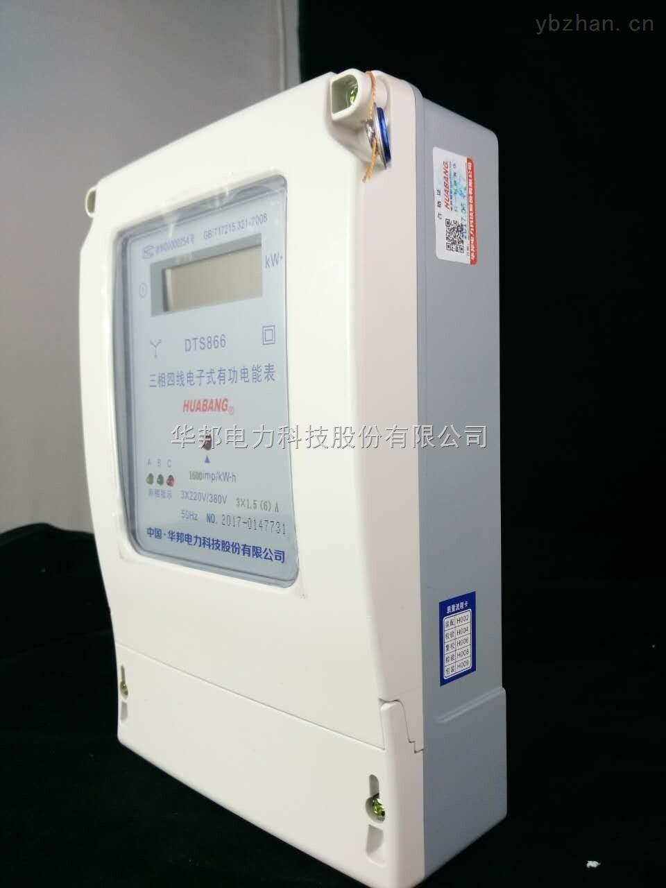 DTS866-三相LCD計量顯示電度表