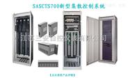 SASCTS700新型集散控制系統