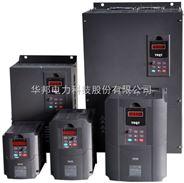 華邦低壓矢量變頻器廠家直銷