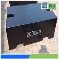 2000kg,2000千克,2000公斤标准砝码报价
