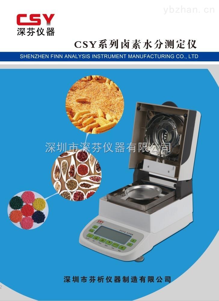 CSY-L5A-固体水分测定仪