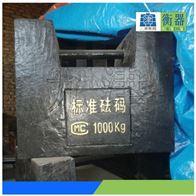 河北1吨标准砝码|1000kg铸铁砝码多少钱